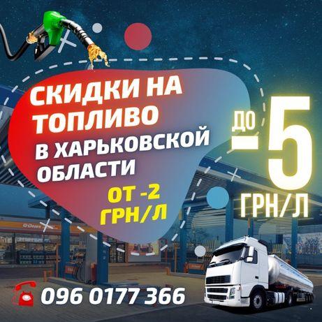 СКИДКИ на ТОПЛИВО до -5 грн/л. в Харькове и области. Розница и ОПТ.