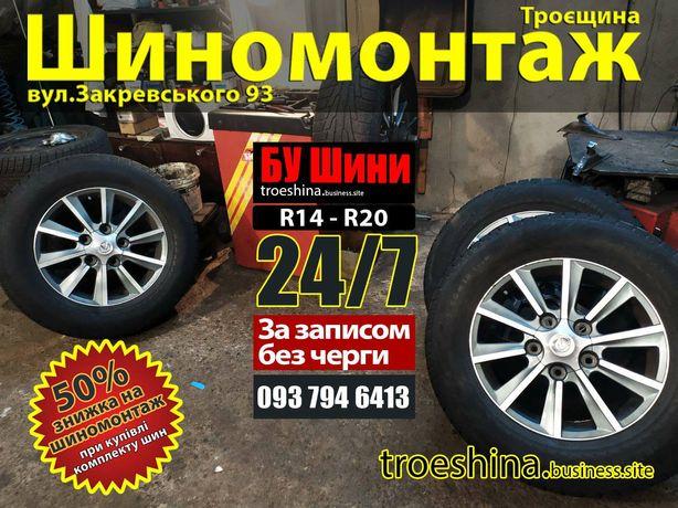 Бу шины на Троещине 235-65-17/225 50 205/50 205/55/16 205 60 16 195 50