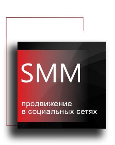 Услуги СММ продвижения. Цена / качество