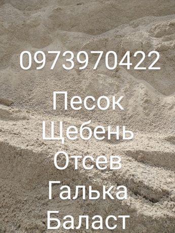 Песок,щебень,отсев,керамзит,чернозем.Доставка.