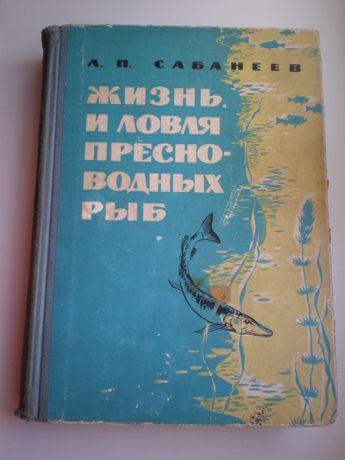 Книга Жизнь и ловля пресноводных рыб Л.П.Сабанеев.