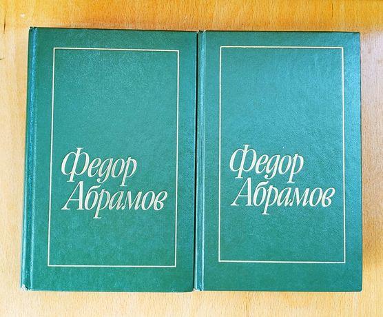 Федор Абрамов. Избранное в 2 томах
