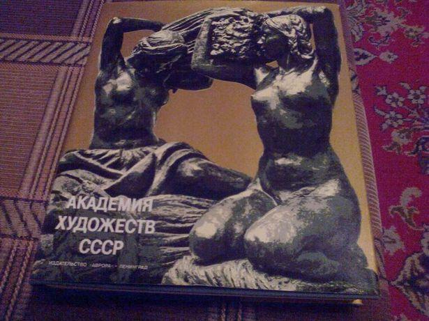 Продам Альбом академии художеств СССР