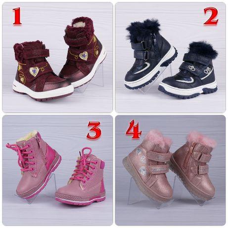Зимние ботиночки для девочки. Размеры: 20-26