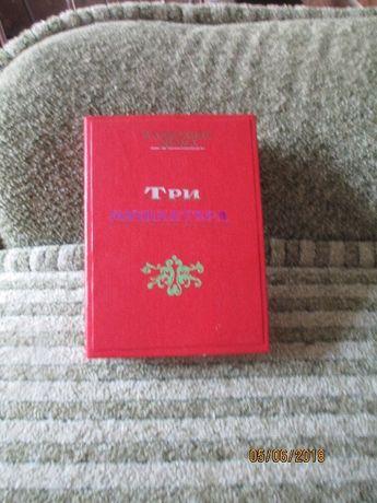 Сувенир книга