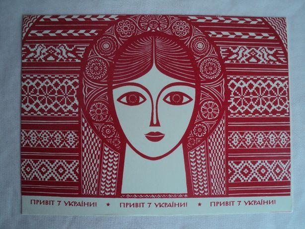 открытка СССР Чернюк Девушка Украинка Украинистика 1968