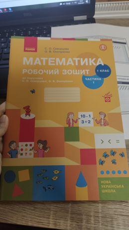Математика робочий зошит 1 клас