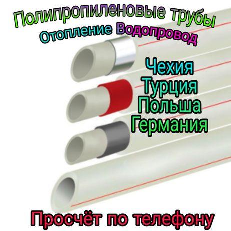 Полипропиленовые трубы PPR для отопления,стекловолокно ,алюминий.Акция