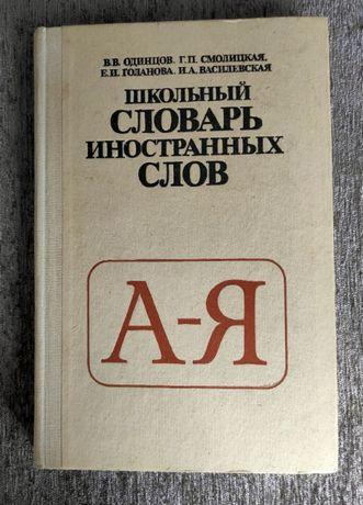 Школьный словарь иностранных слов, 1983 г.