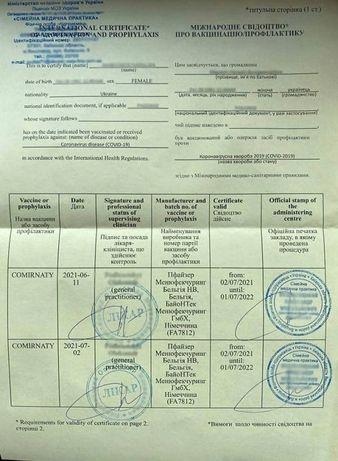 Сертификаты, вакцина