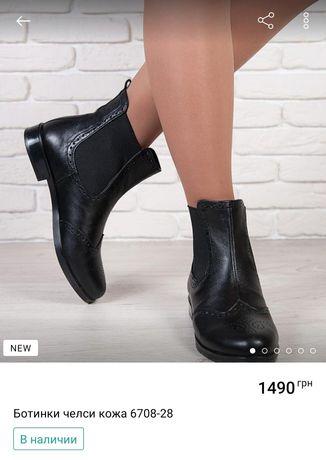 Срочно! Челси ботинки кожа 39 р