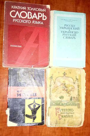 Книги романы , поэмы