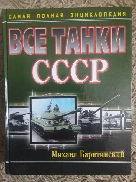 Барятинский М. Все танки СССР. Самая полная энциклопедия