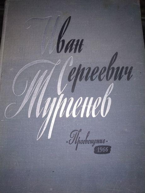 Тургенев - Просвещение
