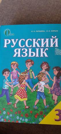 Учебник русского языка Лапшина И.