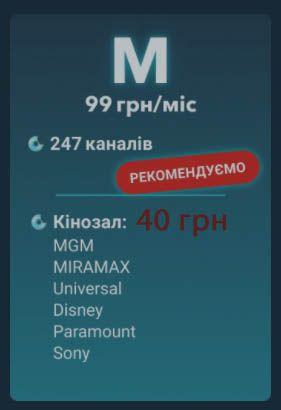 M Тариф Sweet Tv 40грн.мес.