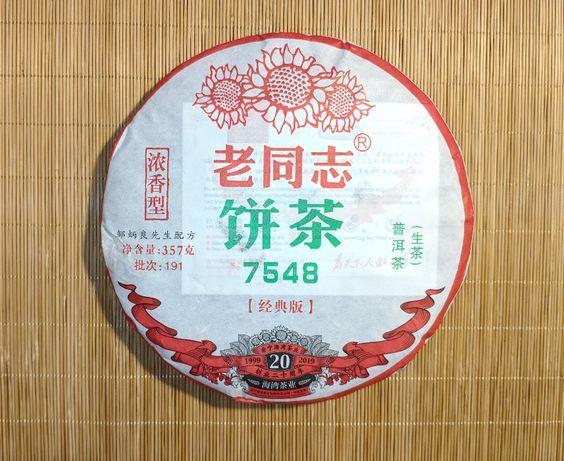 Китайский чай Шэн пуэр (пуер)Хайвань 7548,357г.