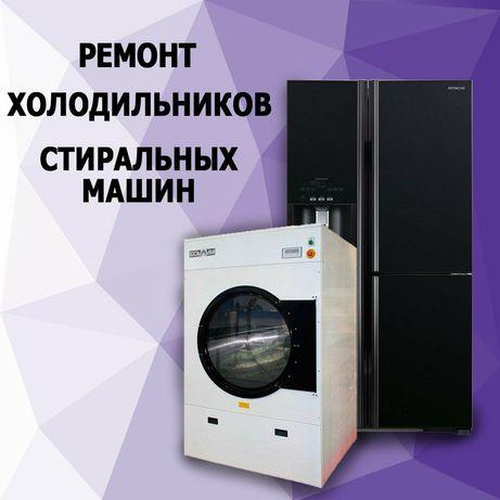 Качественный ремонт стиральных машин и холодильников без посредников
