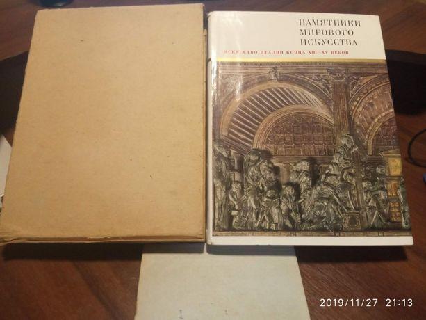 искусство италии конца 13-15 веков 1988 год подарочное издание