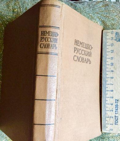Немецко-русский словарь 1965 г