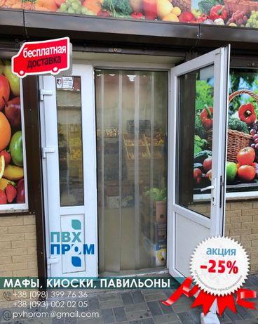 Ленточные ПВХ-завесы для торговых помещений / Термо шторы ПВХ / СКИДКИ