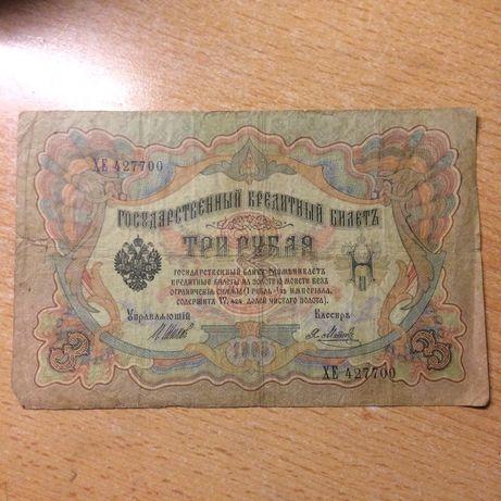 Государственный кредитный билет, 3 рубля