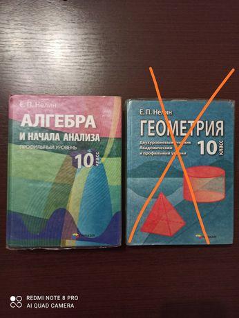 "Учебник ""Алгебра и начала анализа"", Е. П. Нелин, 10 класс"