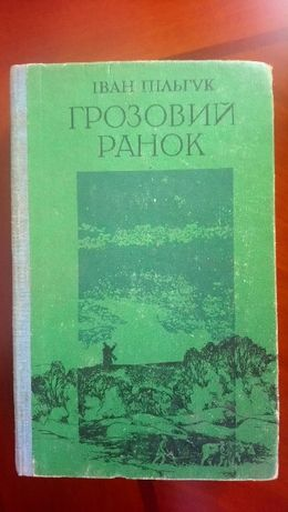 """книга повість """"грозовий ранок"""" Іван Пільгук"""