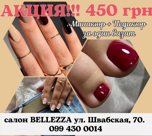 Ужгород Маникюр + Педикюр в салоне красоты