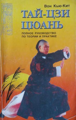 Вон Кью-Кит. Тай-цзи Цюань. Полное руководство по теории и практике.