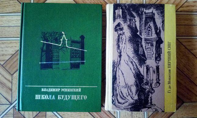 Худ. книги: В. Успенский - Школа будущего, Мопассан - Первый снег