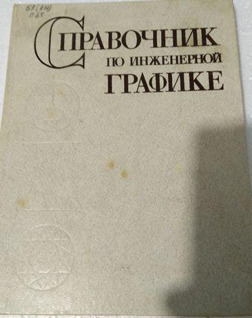 Справочник по инженерной графике(черчение)