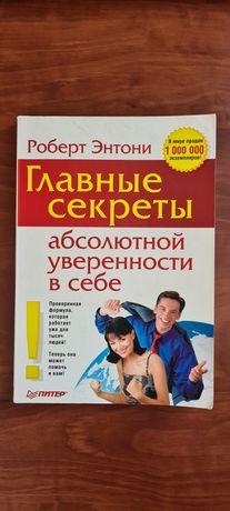 Книга Главные секреты абсолютной уверенности в себе Роберт Энтони
