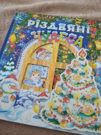 Збірник дитячих віршів Різдвяні чудеса