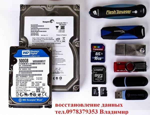 Восстановление данных с SD-карт,жестких дисков,USB-флешек от 200 гр
