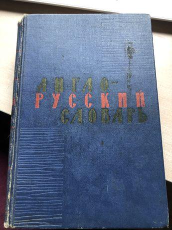 Англо-русский словарь москва