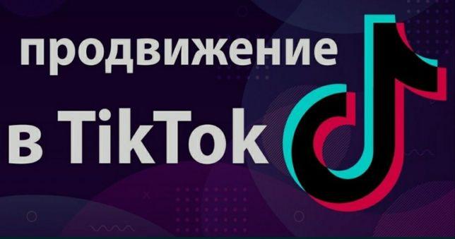 Накрутка тик ток TikTok живые подписчики, просмотры, лайки
