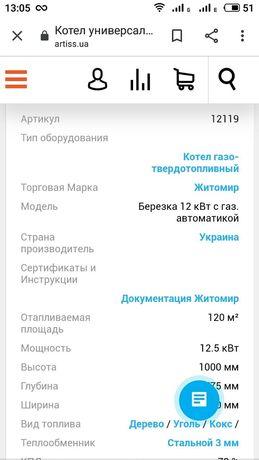 Продам котел Березка под уголь/  газ