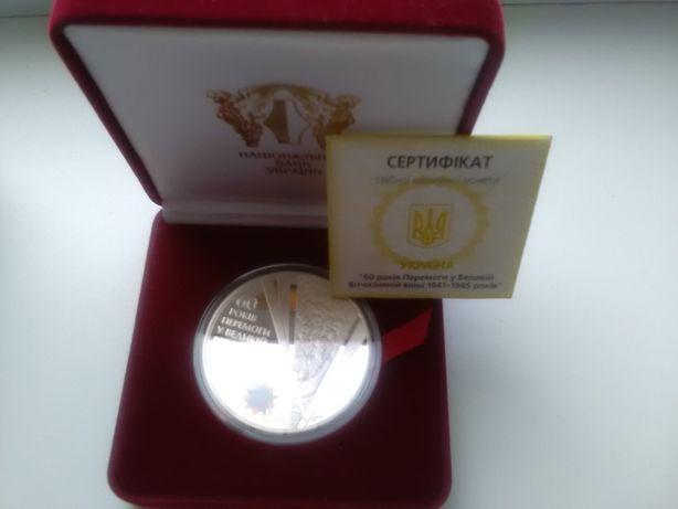 Продам монеты серебро