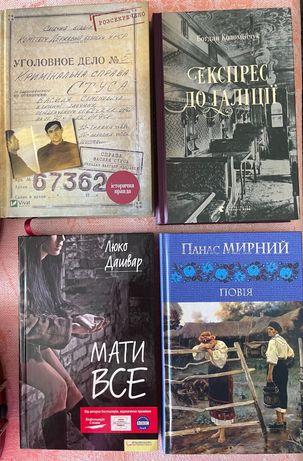 Книги у чудовому стані