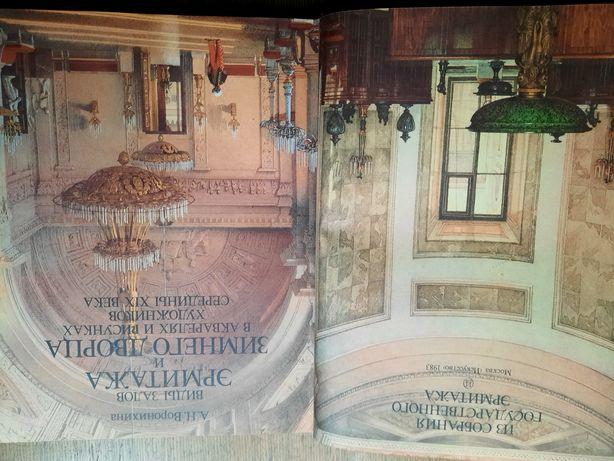Альбом Виды залов Эрмитажа и Зимнего дворца в акварелях художников сер