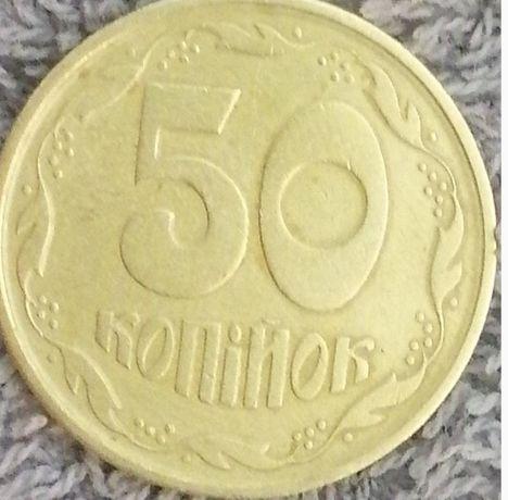 50 копееек 1992г