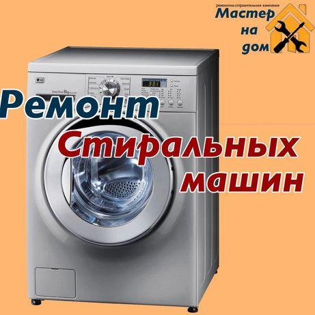 Ремонт стиральных машинок. Ужгород, Перечин, Великий Березний.
