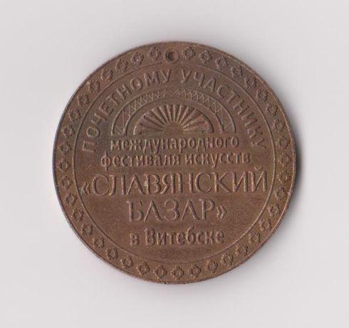 """Kolekcjonerski medal """"Uczestnik Międzynarodowego Festiwalu w Witebsku"""""""