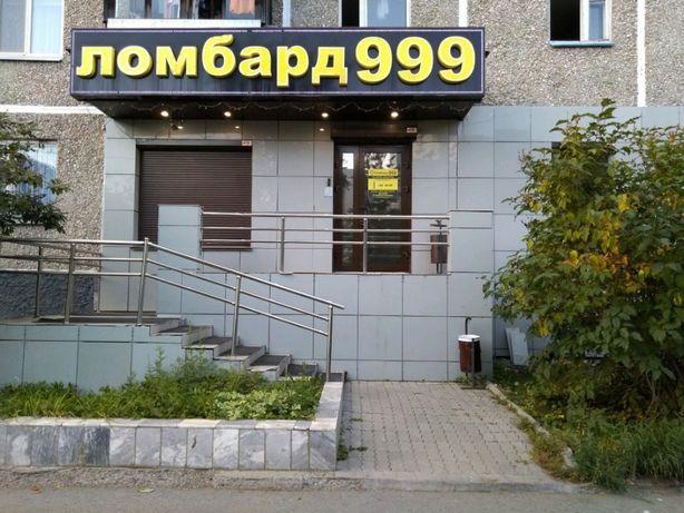 Ломбард три девятки городе Николаев