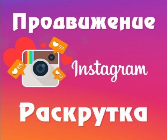 Профессиональная раскрутка вашего бизнеса Instagram , реклама