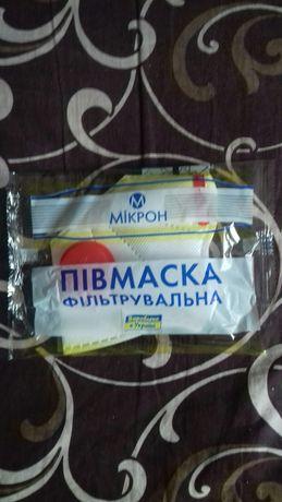 Новые МИКРОНЫ  10 шт  (красный )