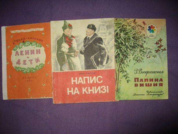 Детские книги о вожде революции