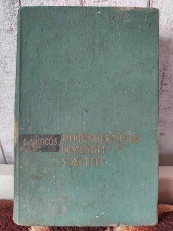 Инфекционные болезни у детей 1966