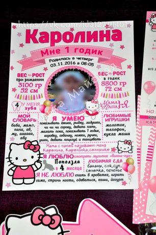 Китти , Hello Kitty Декор на день рождения, годик. Кенди бар, фотозона
